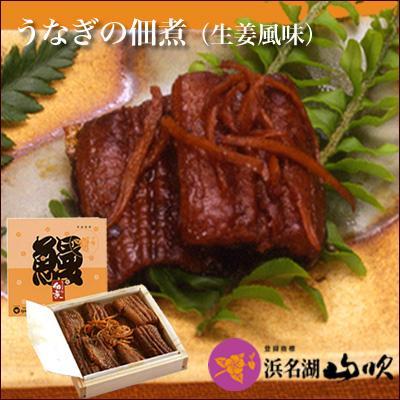 うなぎ佃煮【浜名湖山吹】うなぎの佃煮(しょうが風味)