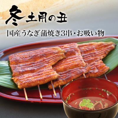 国産うなぎ串蒲焼き3串とお吸い物