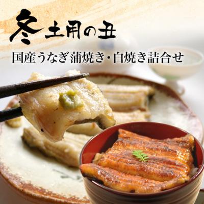 国産うなぎ串蒲焼き・カット白焼きイメージ